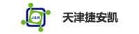 天津捷安凯医药有限公司