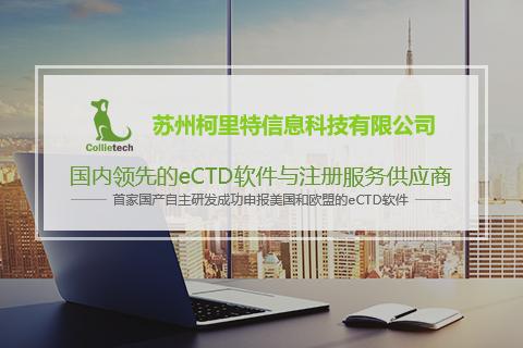 首家国产自主研发eCTD软件