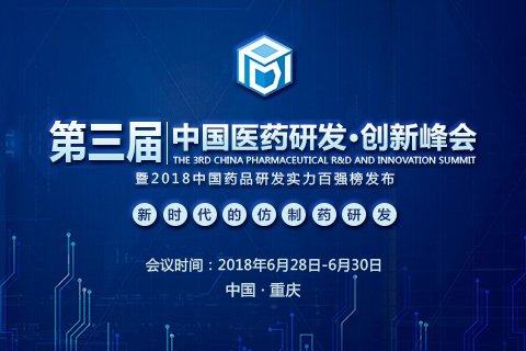 2018中国医药研发·创新峰会