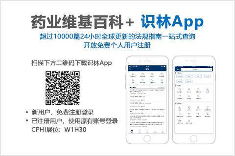药界维基百科+识林APP
