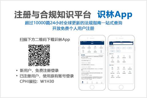 注册与合规知识平台 识林App