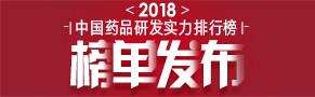 中国药品研发实力排行榜榜单发布