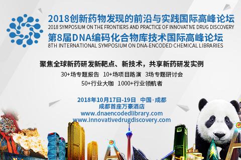 2018创新药物国际高峰论坛