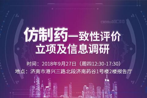 2018药智数据全国巡讲会·山东站
