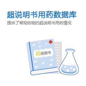 超说明书用药数据库评测