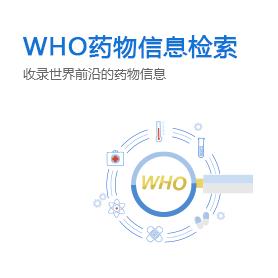 WHO药物信息检索数据库