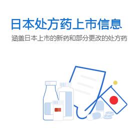 日本处方药上市信息查询数据库评测
