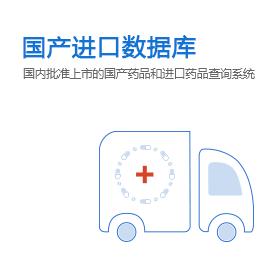 国产进口两大药品数据库评测