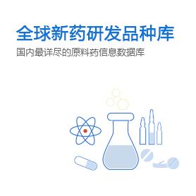 全球新药研发品种库评测