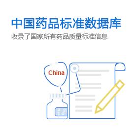 中国药品标准数据库评测
