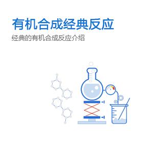 有机合成经典反应数据库评测首发