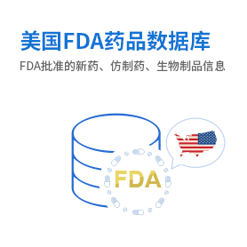 美国FDA药品数据库评测