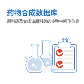 药物合成数据库评测
