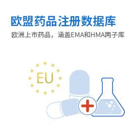 欧盟药品上市信息数据库评测