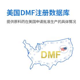 药智网美国DMF注册数据库评测